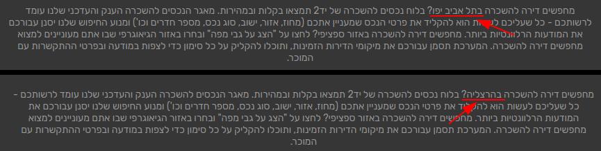 תבניות טקסט באתר יד 2: תיאור זהה שבו רק שם העיר מוחלף